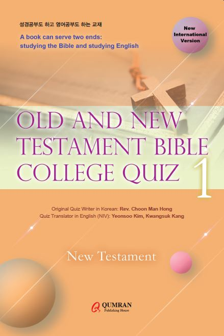 Old and New Testament Bible College Quiz 1: New Testament